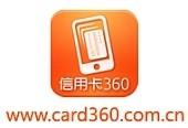 信用卡360