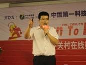 ZOL吉林省经理杜亮分享