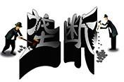 日系垄断复合机产业:用户丧失话语权