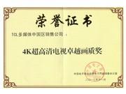 TCL荣誉证书