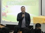期待未来 金河田线下巡展武汉站报道