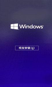 U盘装Win10
