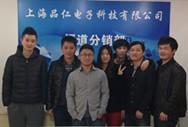 上海品仁电子科技有限公司