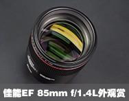 85mm f/1.4L外观赏