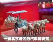 一览北京著名的汽车博物馆