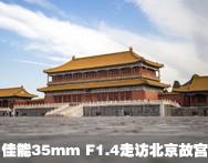 佳能35mm F1.4走访北京故宫