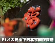 F1.4大光圈下的北京南锣鼓巷