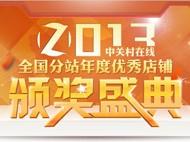 2013ZOL全国分站优秀店铺颁奖
