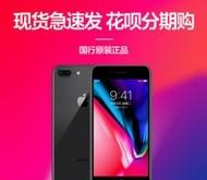 【同城一小时达】Apple/苹果 iPhone 8 Plus 手机