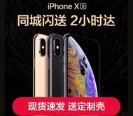 国行正品Apple/苹果 iPhone XS Max新款苹果iphoneXR
