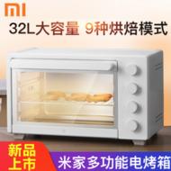 小米(MI)米家电烤箱32L 家用多功能大容量台式家庭可定时嵌入式烤箱 米家电烤箱 32L 白色