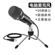 非梵迪(FIFINE) K668麦克风电脑USB麦 台式笔记本网课录屏老师话筒教学远程语音学校直播 炫黑