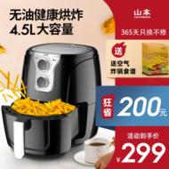 山本(SHANBEN)8206空气炸锅家用智能无油烟电炸锅 4.5L大容量薯条机烤箱大功率