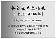 标安全生产标准化三级企业(机械)