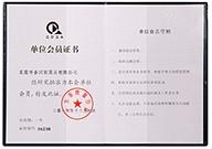 广东省质量协会 会员单位