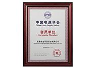 中国电源学会 会员单位