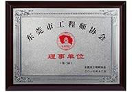 东莞市工程师协会理事单位