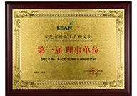 东莞市精益生产研究会第一届理事单位