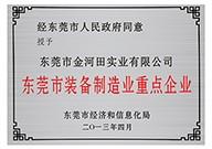 东莞市装备制造业重点企业