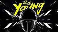 �上�下�p(shuang)重(zhong)嗨爆(bao)