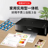 佳能(Canon)MG2580S打印机一体机喷墨彩色照片打印机复印扫描家用学生作业小型办公 套餐二 MP236+内胆墨盒可循环加墨+4瓶墨水