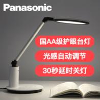 松下(Panasonic)护眼台灯国AA级减蓝光工作阅读触控调光儿童学生学习台灯HHLT0623致皓系列