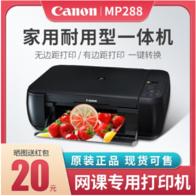 佳能(Canon)MP288打印机复印机扫描机学生家用办公一体机彩色照片小型喷墨A4作业文档多功能 套餐三:内胆墨盒可循环加墨+12瓶墨水