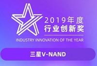 三星V-NAND获行业创新奖