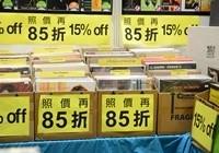 各种打折唱片
