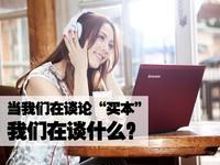 笔记本购机指南2013国庆版