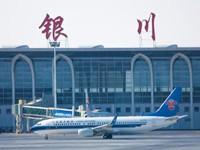 宁夏河东国际机场
