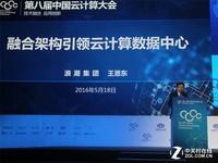 王恩东:未来的数据中心将具备感知能力