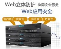 Web应用防火墙 WAF