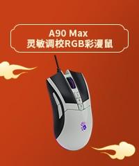 A90 Max 灵敏调校RGB彩漫鼠
