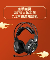 血手幽灵 G575人体工学7.1声道游戏耳机