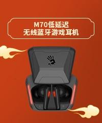 M70低延迟无线蓝牙游戏耳机