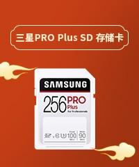 三星PRO Plus SD 存储卡