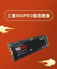 三星980PRO固态硬盘
