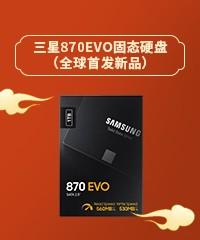三星870EVO固态硬盘(全球首发新品)
