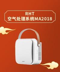 RHT空气处理系统MA2018