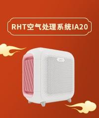 RHT空气处理系统IA20