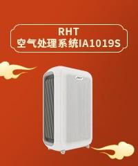 RHT空气处理系统IA1019S