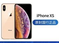 苹果 iPhone XS(国行全网通)