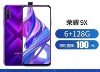 荣耀 9X(6GB/128GB/全网通)