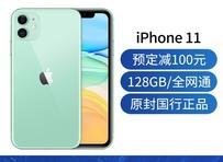 苹果 iPhone 11(128GB/全网通/现货) <b>新品热卖</b>