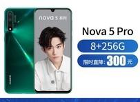 华为 nova 5 Pro(8GB/256GB/全网通)<b>特惠抢购</b>