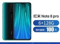 Redmi Note 8 Pro(6GB/128GB/全网通)