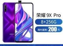 荣耀 9X Pro(8GB/256GB/全网通)