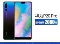 华为 P20 Pro(6GB/128GB/全网通) <b>国产好货</b>