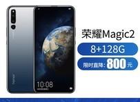 荣耀 Magic 2(8GB/128GB/全网通)<b>国产好货</b>